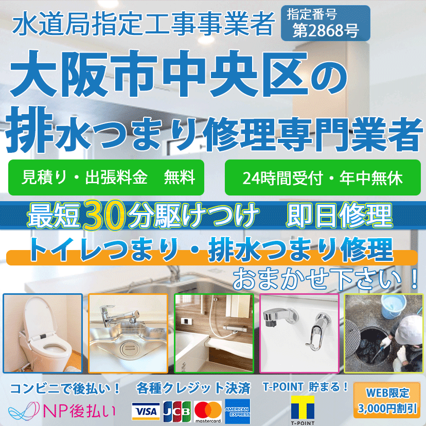 大阪市中央区のトイレつまり排水詰まり修理ならピュアライフパートナー