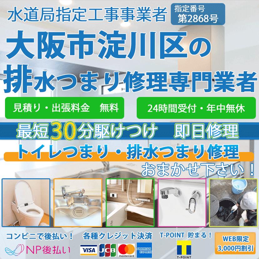 大阪市淀川区のトイレつまり排水詰まり修理ならピュアライフパートナー