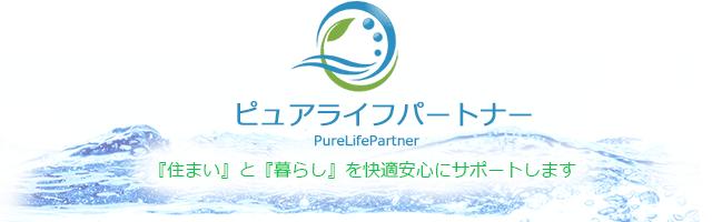 茨木市のトイレつまり・下水・排水つまり修理ならピュアライフパートナー