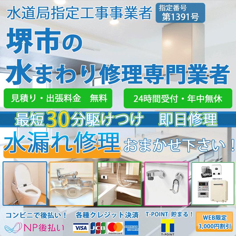 堺市の蛇口・トイレの水漏れ修理ならピュアライフパートナー