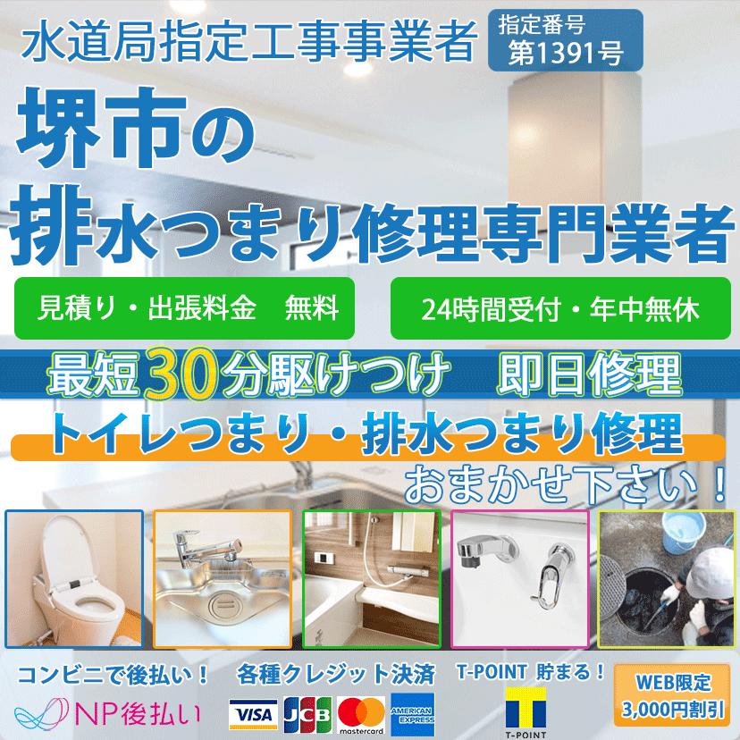 堺市のトイレつまり排水詰まり修理ならピュアライフパートナー