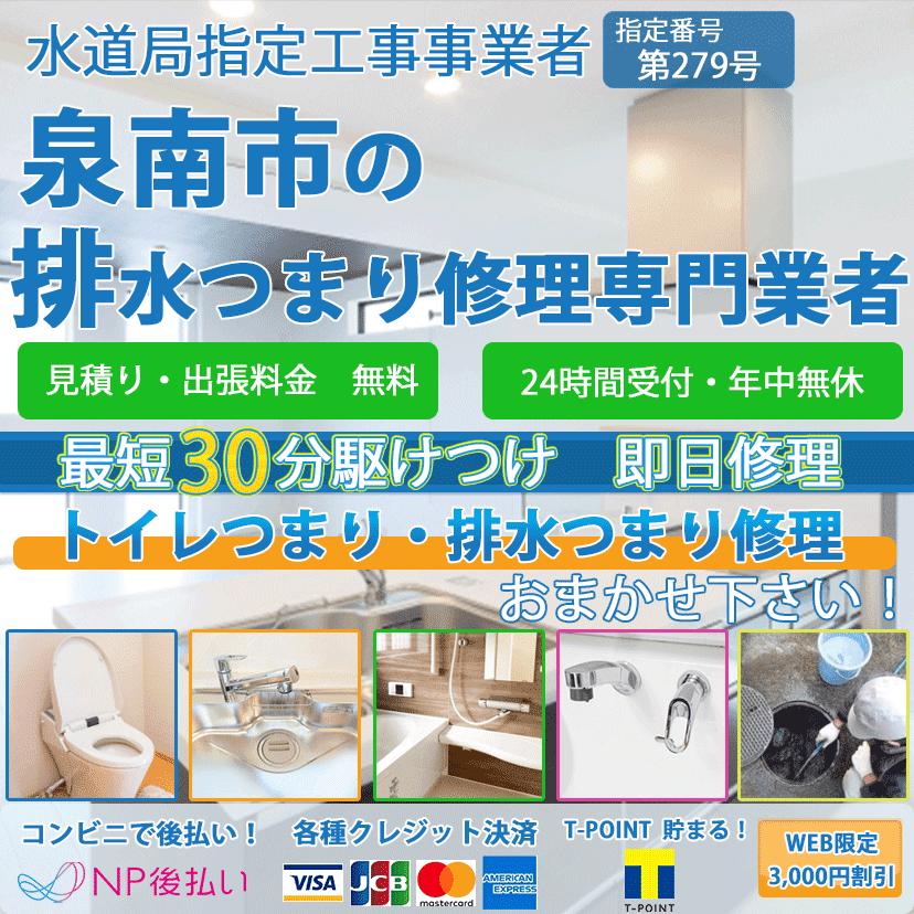 泉南市のトイレつまり排水詰まり修理ならピュアライフパートナー