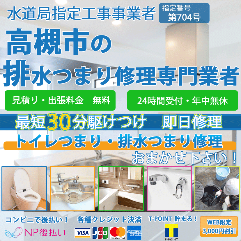 高槻市のトイレつまり排水詰まり修理ならピュアライフパートナー