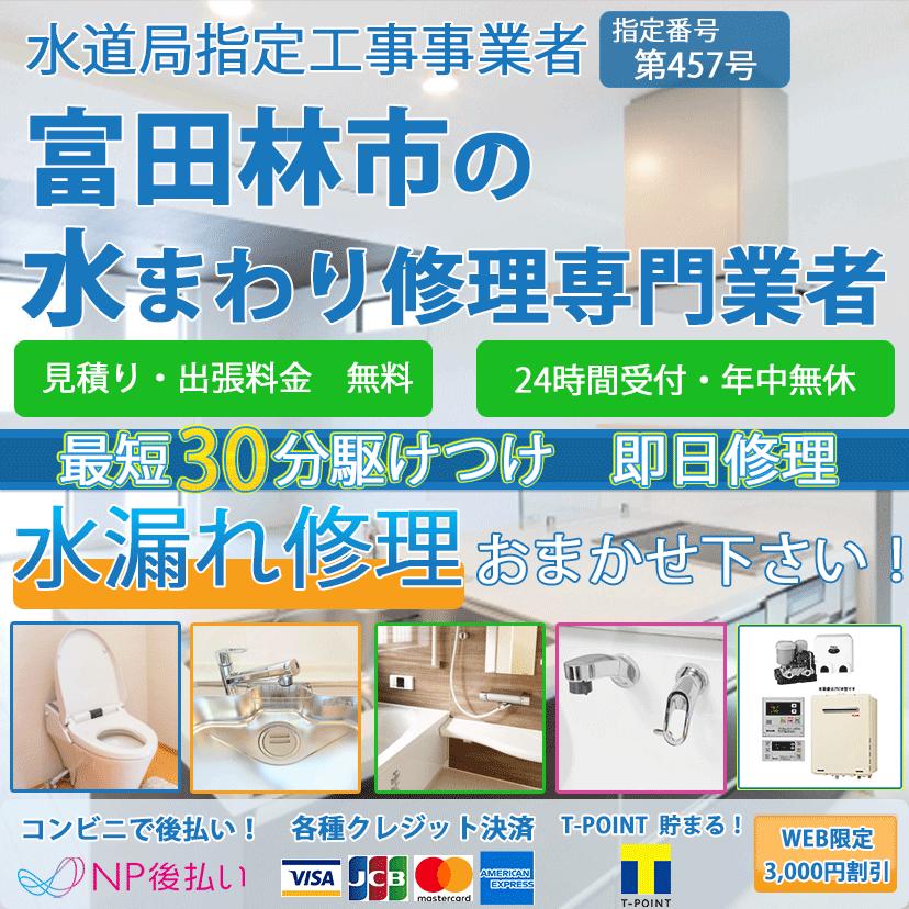 富田林市の蛇口・トイレの水漏れ修理ならピュアライフパートナー