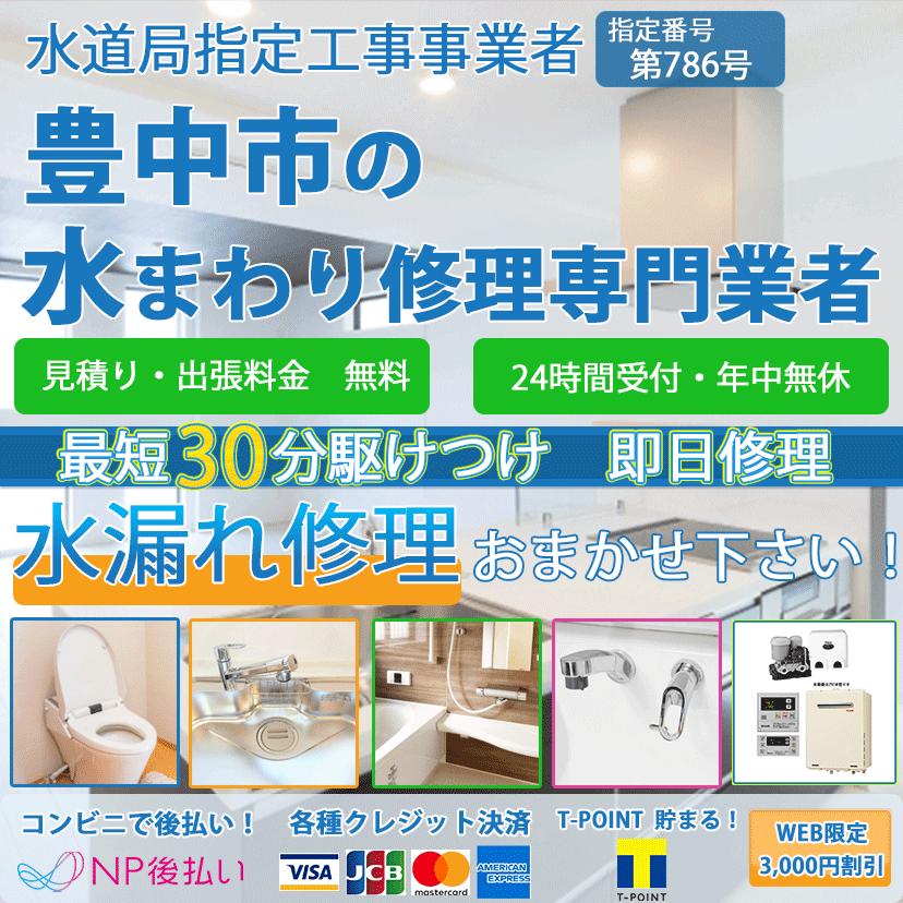 豊中市の蛇口・トイレの水漏れ修理ならピュアライフパートナー
