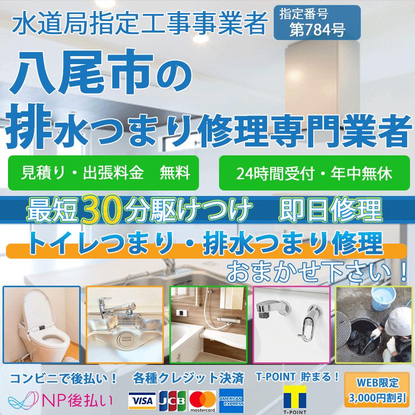 八尾市のトイレつまり排水詰まり修理ならピュアライフパートナー