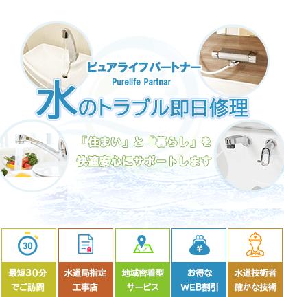 水漏れ修理ならピュアライフパートナー!水まわりの修理で「住まい」と「暮らし」を快適安心にサポートします