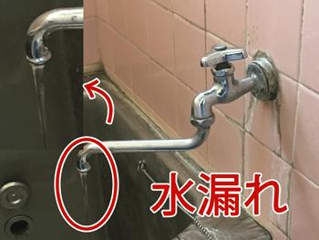 貝塚市の浴室蛇口水漏れの様子