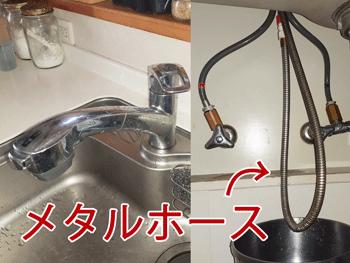紀の川市の台所蛇口水漏れの様子