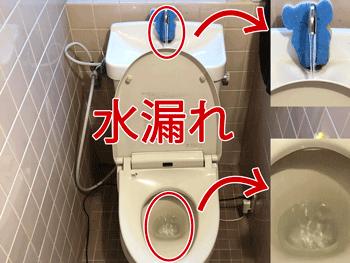 湖南市のトイレ水漏れの様子