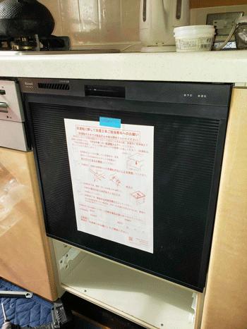 吹田市の食洗器交換後の様子