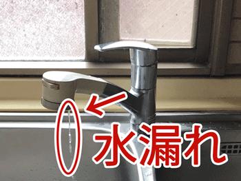 宇治市のトイレの手洗い場の蛇口水漏れの様子