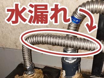 富田林市の浴室蛇口の水道管水漏れの様子