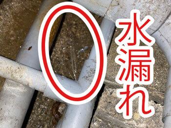 桜井市で水道管が水漏れしている様子