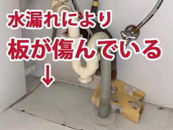 川合町で洗面台の中で水漏れして板が傷んでしまっている様子