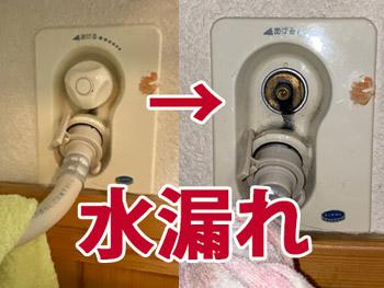 桜井市の洗濯蛇口水漏れの様子
